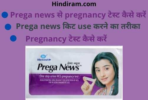 Prega-news-pregnancy-kit-use-in-hindi