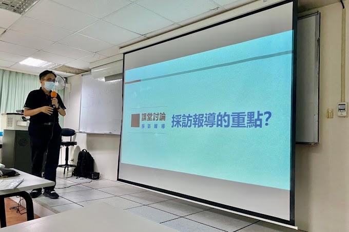 真理大學台文系「報導文學」授課:如何練就採訪報導好本領?