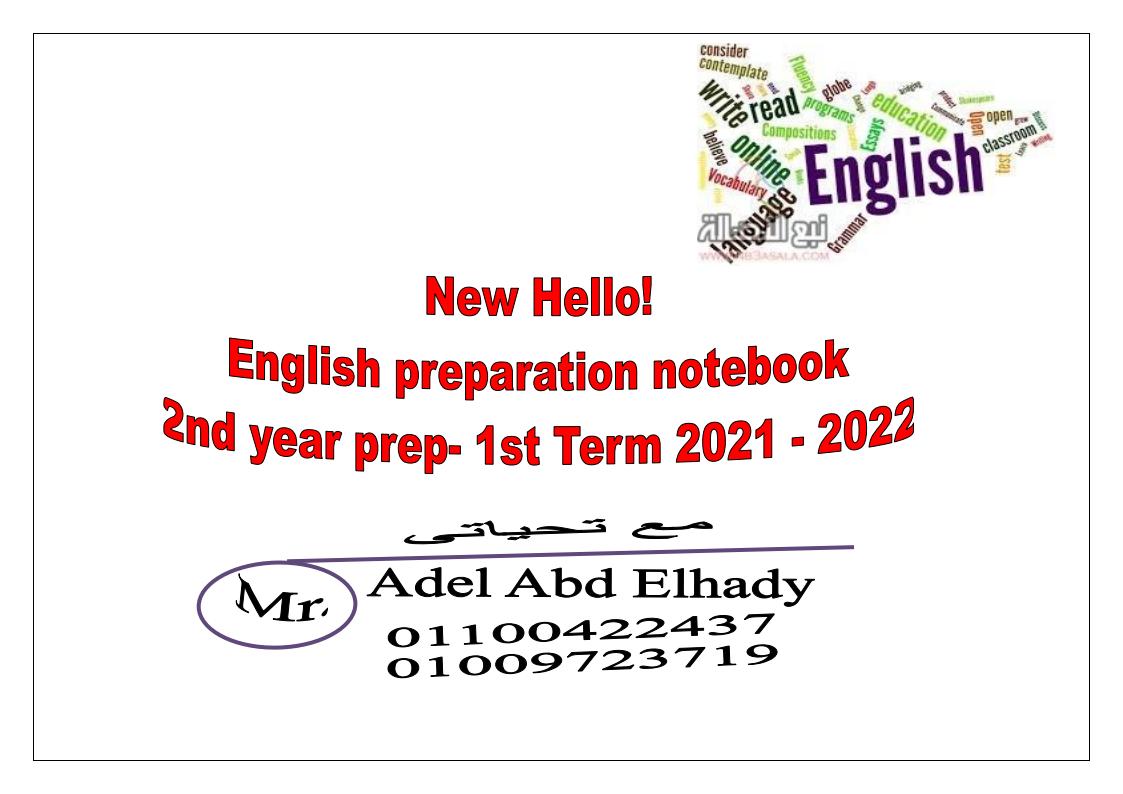 تحضير اللغة الإنجليزية للصف الثانى الإعدادى الترم الأول 2022 مستر عادل عبد الهادى