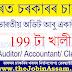 CAG Recruitment 2021 – 199 Auditor/ Accountant/ Clerk/ DEO Vacancy