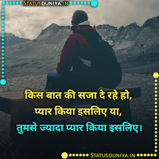 Bina Galti Ki Saza Shayari In Hindi With Images, किस बात की सजा दे रहे हो, प्यार किया इसलिए या, तुमसे ज्यादा प्यार किया इसलिए।