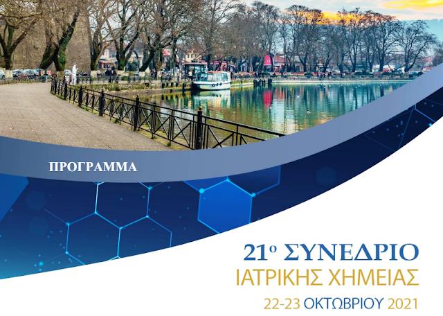 21ο Συνέδριο Ιατρικής Χημείας  στα Ιωάννινα