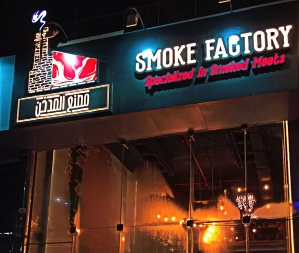 مطعم سموك فاكتوري جدة   المنيو ورقم الهاتف والعنوان