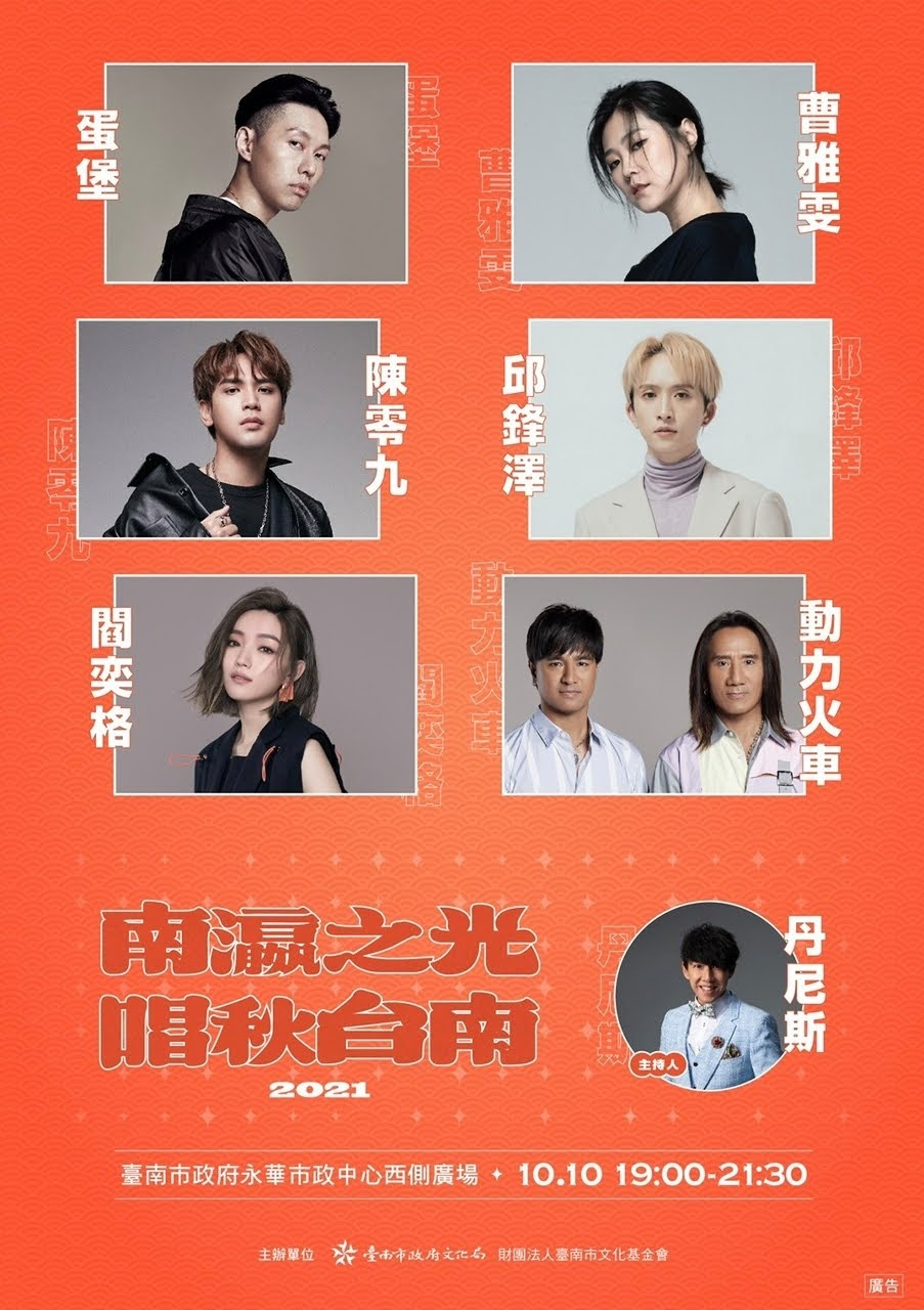 南瀛之光 唱秋台南 重量級卡司演唱會 2021台南藝術節