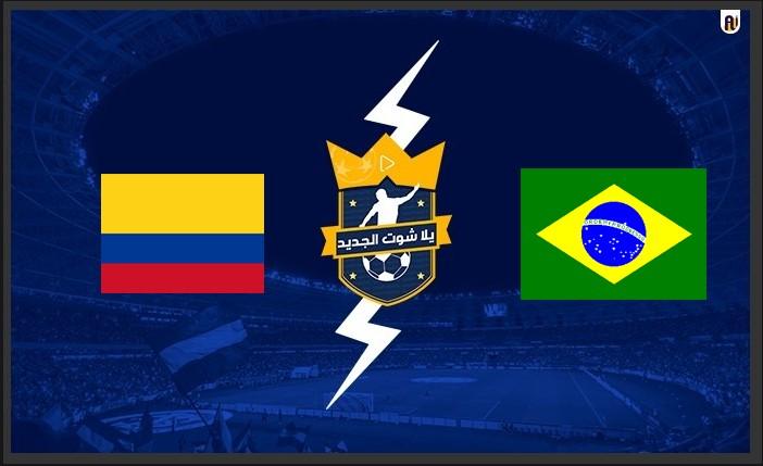نتيجة البرازيل وكولومبيا اليوم يلا شوت في تصفيات كأس العالم