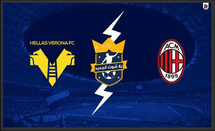 نتيجة مباراة ميلان وهيلاس فيرونا في الدوري الايطالي