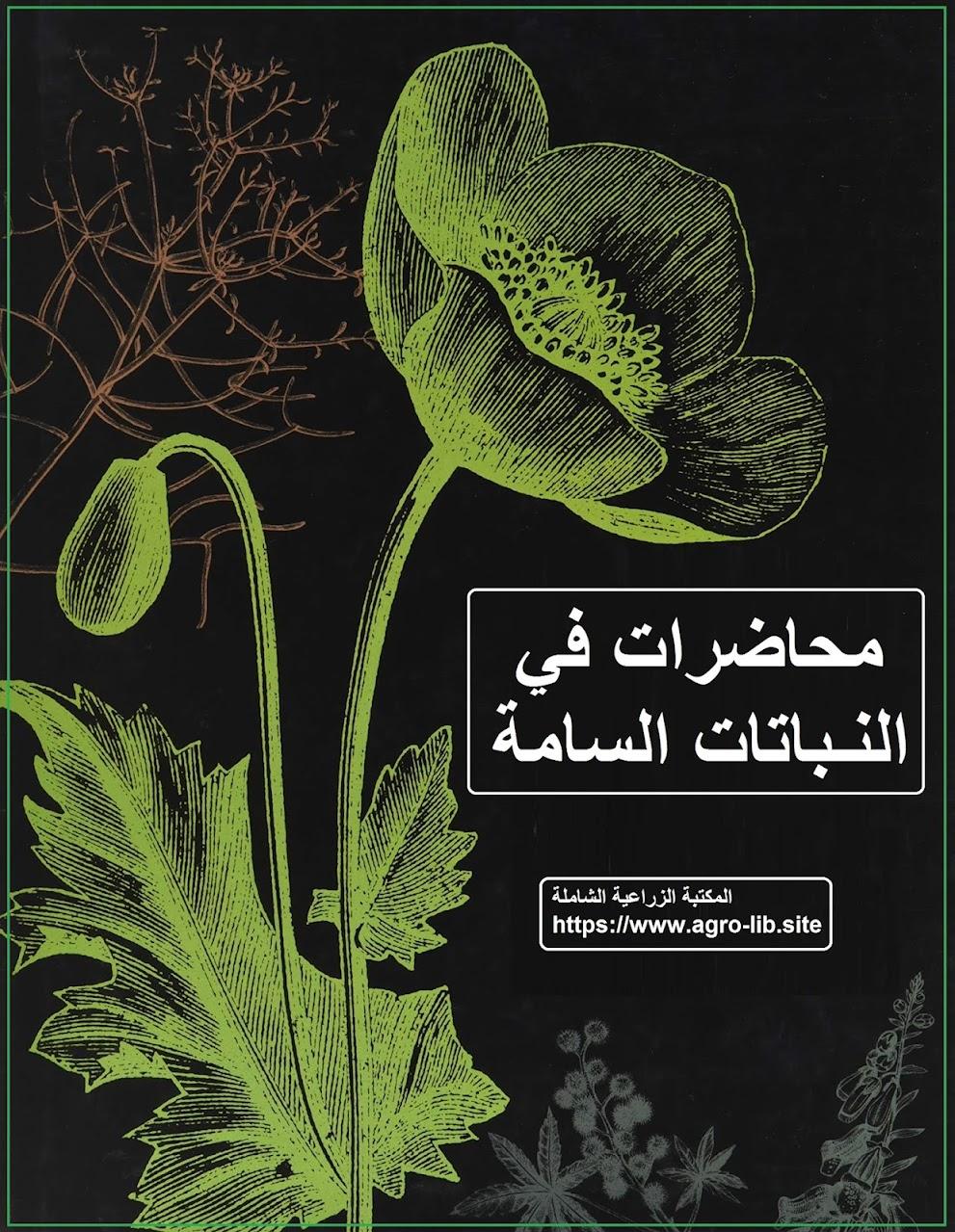 كتاب : محاضرات في النباتات السامة