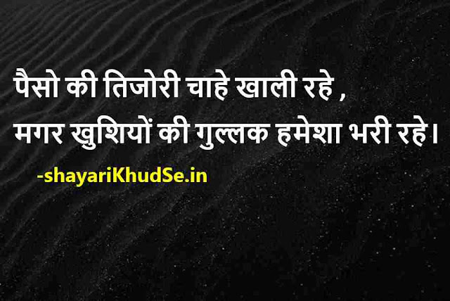 thoughts on life images, thoughts on life images download, thoughts on life images in hindi