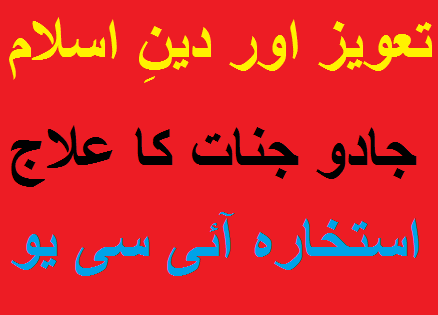 Jadu Jinnat Our Taweez | Taweez Latkanay Ki Hurmat