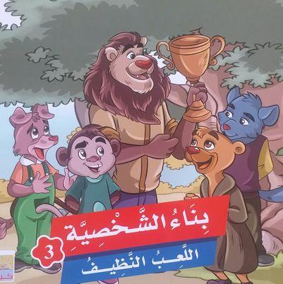 اللعب النظيف - قصص لبناء شخصية الطفل