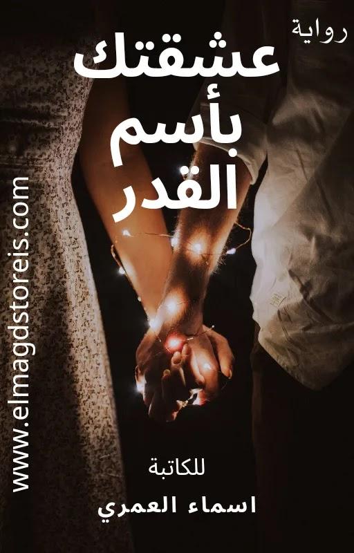 رواية عشقتك باسم القدر الكاتبة اسماء العمري الفصل الرابع و عشرين والاخير