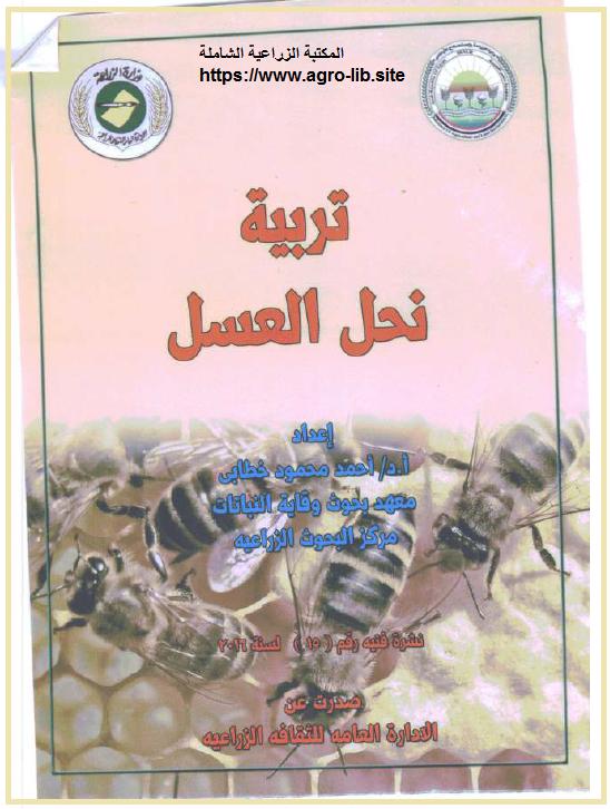 كتاب : دليل النحال الشامل في تربية نحل العسل