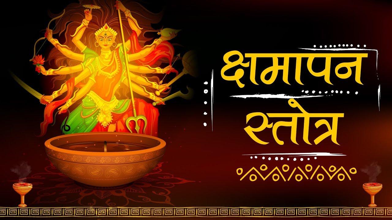 Kshama Prarthana Lyrics in Hindi