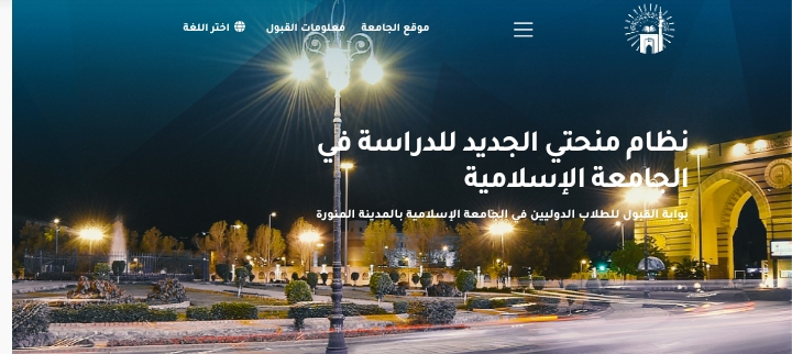 Portal Just Open: Islamic University of Madinah Scholarship For International Students