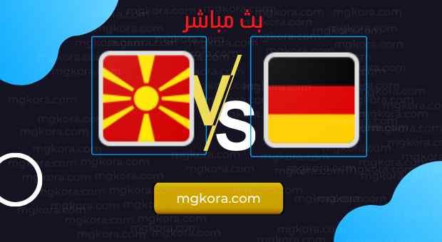 مشاهدة مباراة ألمانيا ومقدونيا الشمالية بث مباشر الأحد 11-10-2021 في تصفيات كأس العالم