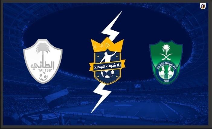 نتيجة مباراة الأهلي والطائي  في الدوري السعودي
