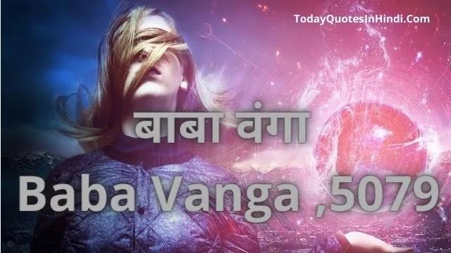Baba Vanga, 5079