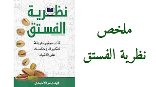 ملخص كتاب نظرية الفستق للكاتب فهد عامر الأحمدي