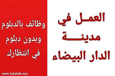 فرص عمل في الدار البيضاء 2021 براتب 3500 الى 6000 درهم