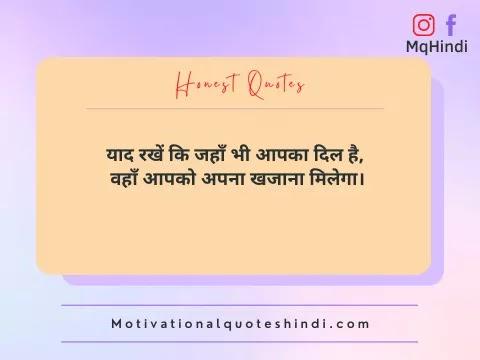 Imandari Quotes In Hindi