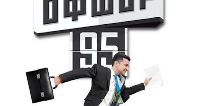 """Оприлюднено фільм """"Офшор 95"""" про компанії президента Зеленського та його оточення"""