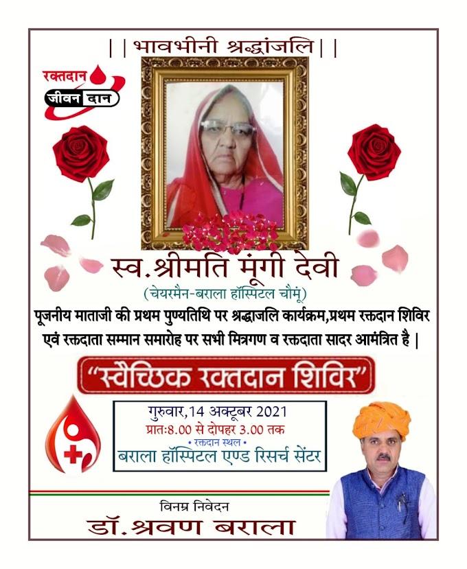 बराला हॉस्पिटल में श्रीमती मूंगी देवी की प्रथम पुण्यतिथि पर होगा रक्तदान शिविर