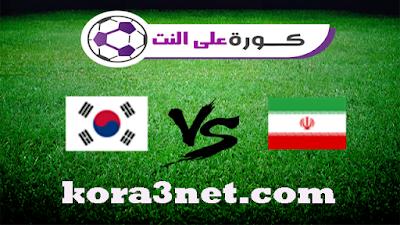 مباراة ايران وكوريا الجنوبية