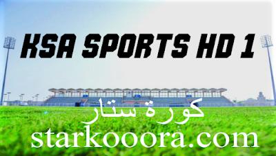 قناة السعودية الرياضية 1 بث مباشر بدون إنقطاع KSA SPORT 1 كورة ستار