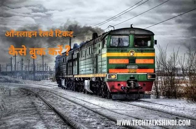 रेलवे टिकट बुकिंग कैसे करे | IRCTC से ट्रेन टिकट ऑनलाइन बुक करने का सबसे आसान तरीका