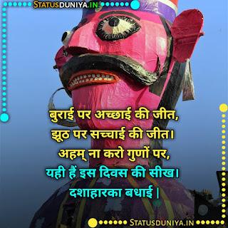 Dussehra Wishes Hindi Images, बुराई पर अच्छाई की जीत, झूठ पर सच्चाई की जीत। अहम् ना करो गुणों पर, यही हैं इस दिवस की सीख। दशाहारका बधाई 2021  