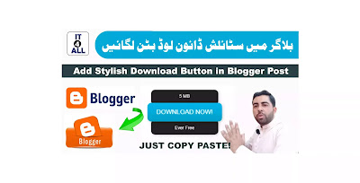 How to Add Stylish Download Button in Blogger via HTML Code?