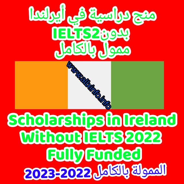 منح دراسية في أيرلندا بدون IELTS 2021   ممول بالكامل Scholarships in Ireland Without IELTS 2021   Fully Funded