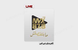 راديو ميكس مصر اف ام بث مباشر - Radio MixFM Egypt Live