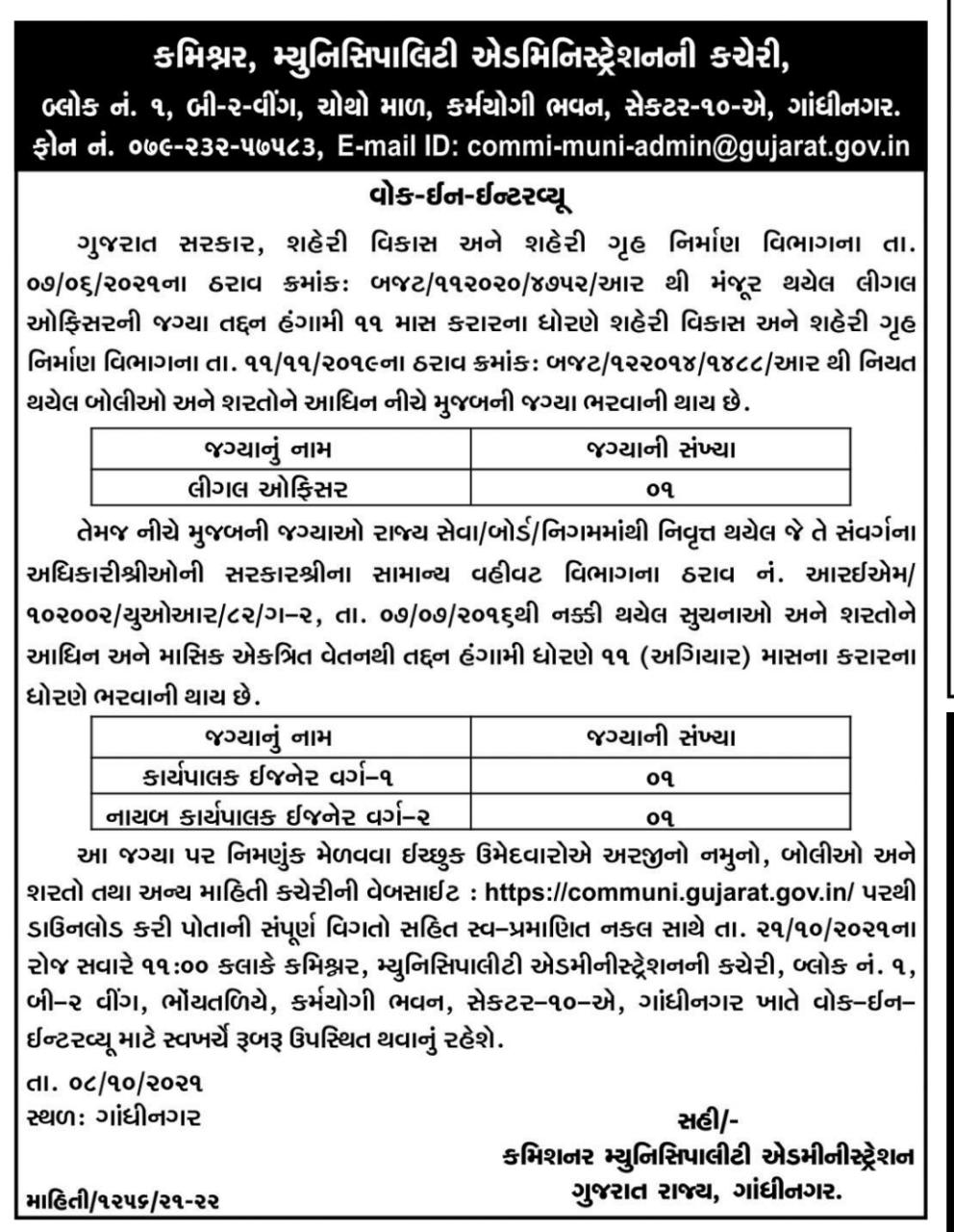 Office of the Commissioner Municipal Administration Legal Officer, Executive engineer & Deputy Executive Engineer Recruitment 2021