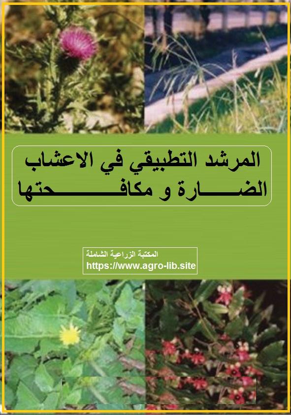 كتاب : المرشد التطبيقي في الاعشاب الضارة و مكافحتها