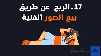 17.الربح  عن طريق  بيع الصور