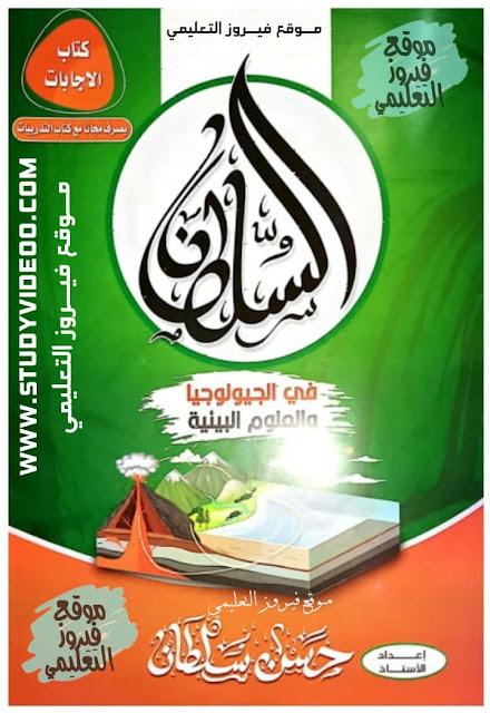 تحميل كتاب السلطان جزء الاجابات في الجيولوجيا pdf تالته ثانوي2022