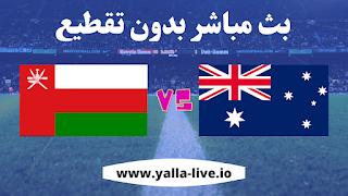 مشاهدة مباراة أستراليا وعمان بث مباشر بتاريخ 07-10-2021 تصفيات آسيا المؤهلة لكأس العالم 2022