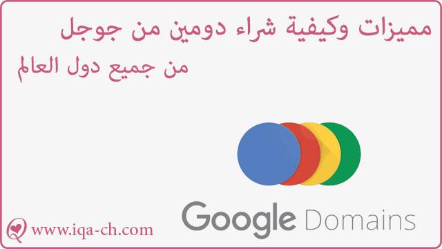 شراء دومين او نطاق خاص من خدمة google domains