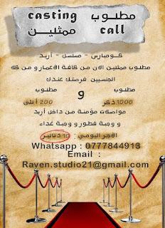 مطلوب ممثلين و ممثلات عدد 1200  من كلا الجنسين و من كافة الأعمار لإنتاج مسلسل في الأردن- بأجر يومي 10 دنانير مواصلات مؤمنة و وجبات الطعام.