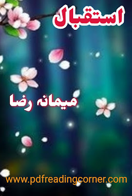 Istaqbal By Momina Raza - PDF Book