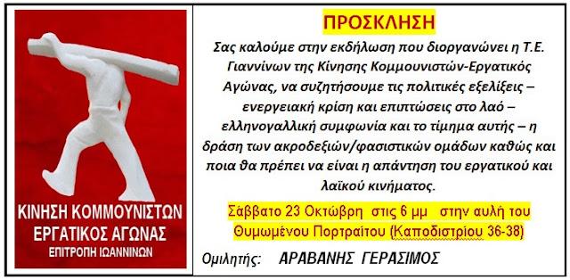 Ιωάννινα:Εκδήλωση  Τ.Ε. Γιαννίνων της Κίνησης Κομμουνιστών-Εργατικός Αγώνας