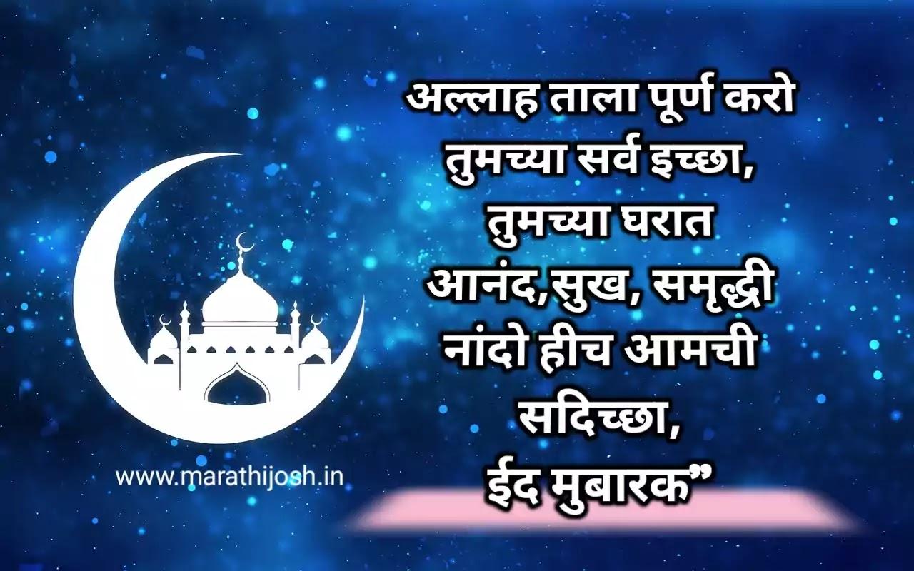 Eid E Milad Wishes In Marathi