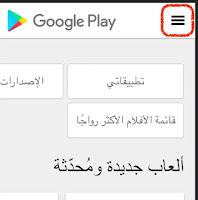 زر القائمة (الهمبورغر) في Google Play
