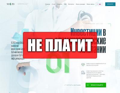 Скриншоты выплат с хайпа sollzo.com
