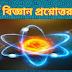 Physics MCQ In Bengali | পদার্থ বিজ্ঞান প্রশ্নোত্তর পর্ব ১