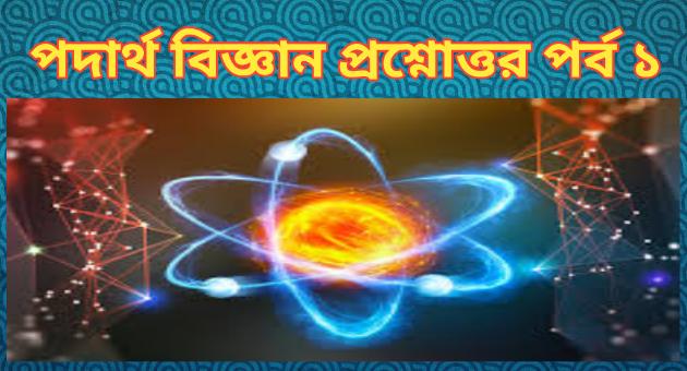 Physics MCQ In Bengali   পদার্থ বিজ্ঞান প্রশ্নোত্তর পর্ব ১