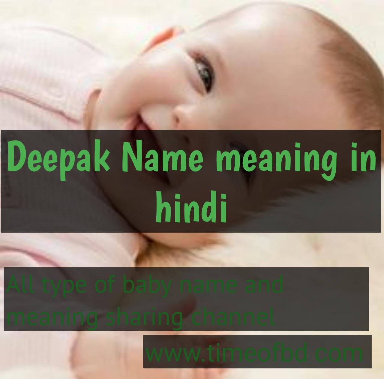 deepak name meaning in hindi, deepak ka meaning ,deepak meaning in hindi dictioanry,meaning of deepak in hindi