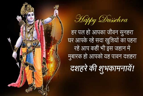Happy Dussehra : Quotes, Wishes, Messages, WhatsApp and Facebook Status