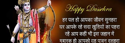 Happy Dussehra 2021: Quotes, Wishes, Messages, WhatsApp and Facebook Status